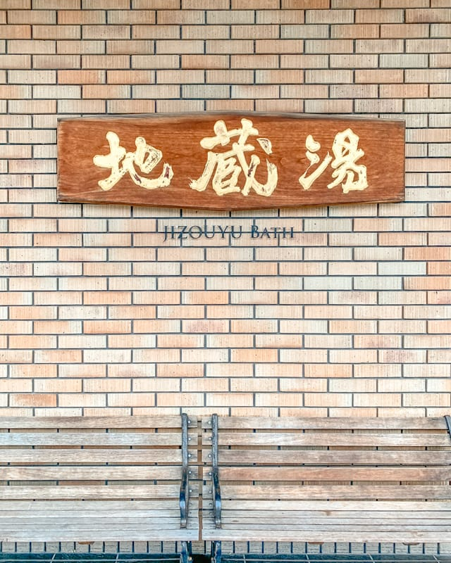 Jizouyu Bath, Kinosaki Onsen